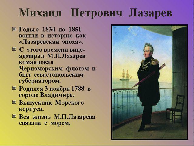 Михаил Петрович Лазарев Годы с 1834 по 1851 вошли в историю как «Лазаревская...