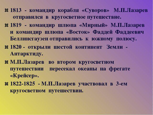 1813 - командир корабля «Суворов» М.П.Лазарев отправился в кругосветное путеш...