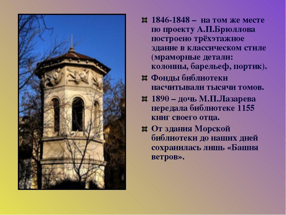 1846-1848 – на том же месте по проекту А.П.Брюллова построено трёхэтажное зда...