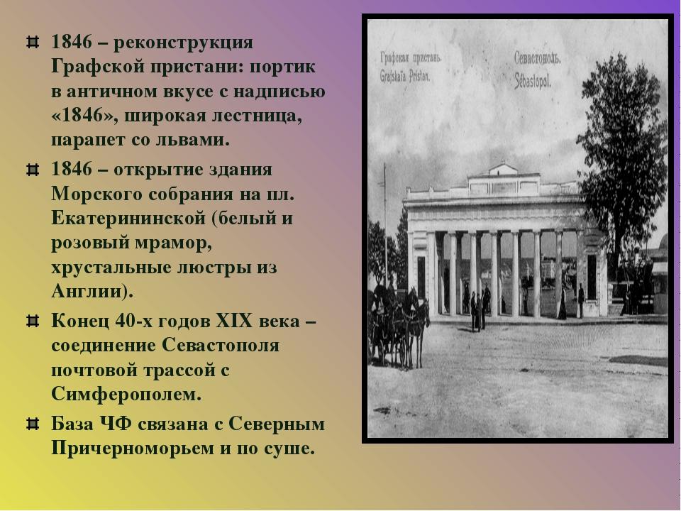 1846 – реконструкция Графской пристани: портик в античном вкусе с надписью «1...