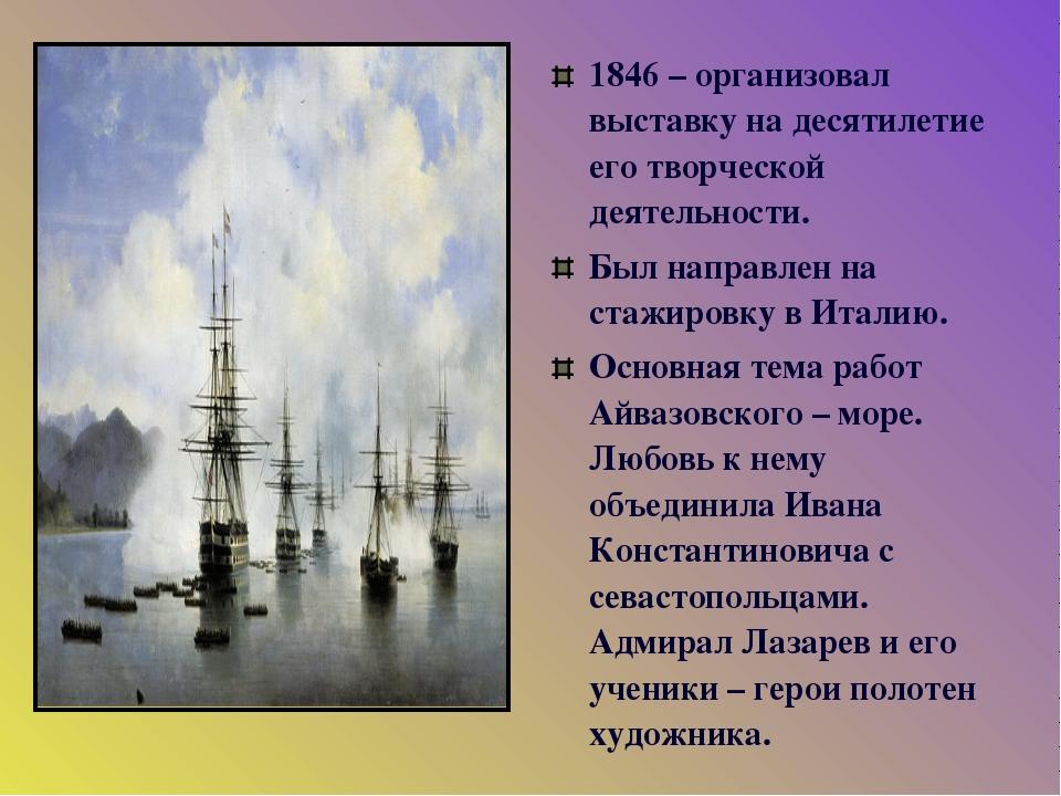 1846 – организовал выставку на десятилетие его творческой деятельности. Был н...
