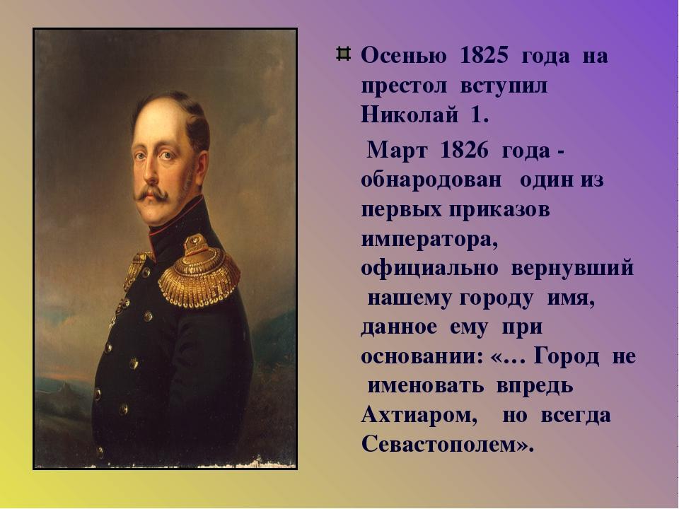 Осенью 1825 года на престол вступил Николай 1. Март 1826 года - обнародован о...