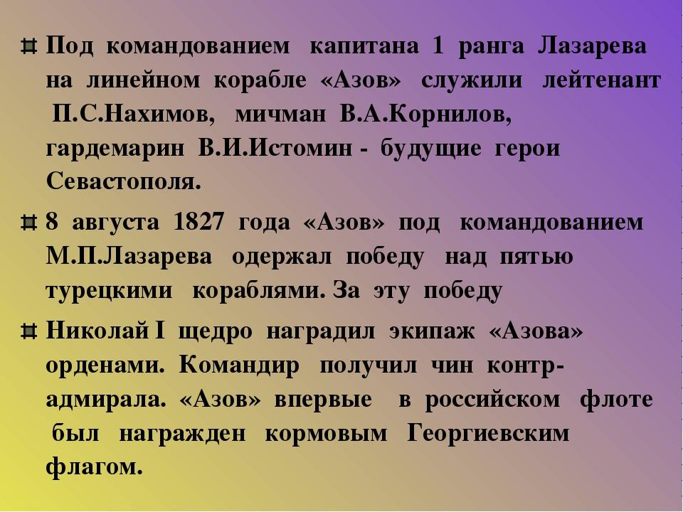 Под командованием капитана 1 ранга Лазарева на линейном корабле «Азов» служил...
