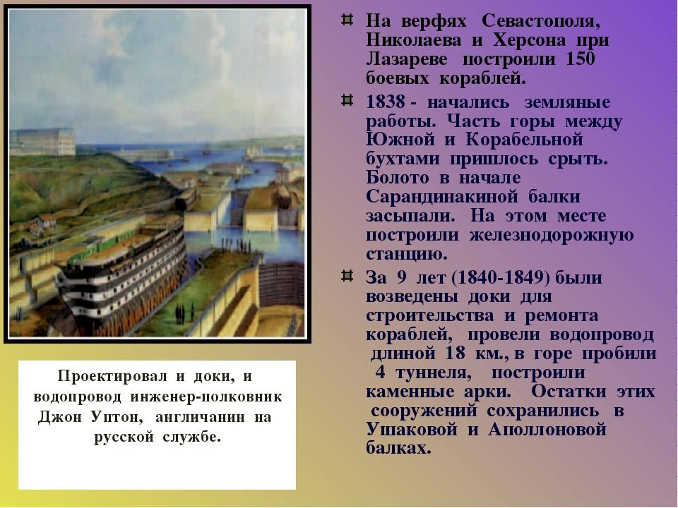 На верфях Севастополя, Николаева и Херсона при Лазареве построили 150 боевых...