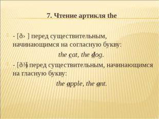 7. Чтение артикля the - [ðə] перед существительным, начинающимся на согласну