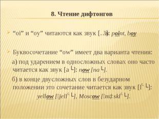 """8. Чтение дифтонгов """"oi"""" и """"oy"""" читаются как звук [ɔɩ]: point, boy Буквосоче"""