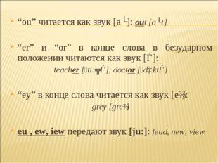 """""""ou"""" читается как звук [aʊ]: out [aʊt] """"er"""" и """"or"""" в конце слова в безударном"""