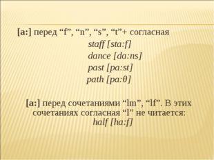 """[a:]перед""""f"""", """"n"""", """"s"""", """"t""""+согласная   staff"""