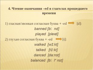 4. Чтение окончания –ed в глаголах прошедшего времени 1) гласная/звонкая сог