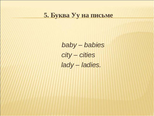 5. Буква Уу на письме baby – babies city – cities lady – ladies.