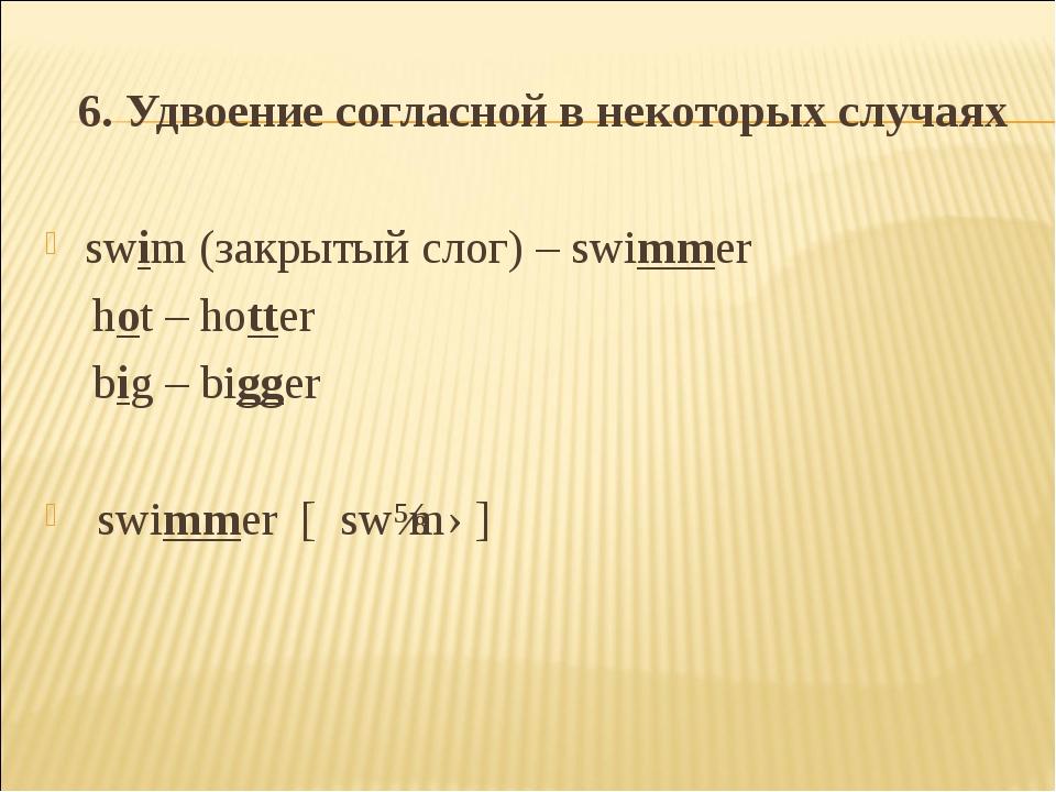 6. Удвоение согласной в некоторых случаях swim (закрытый слог) – swimmer hot...