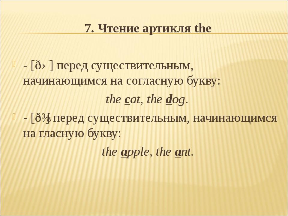 7. Чтение артикля the - [ðə] перед существительным, начинающимся на согласну...