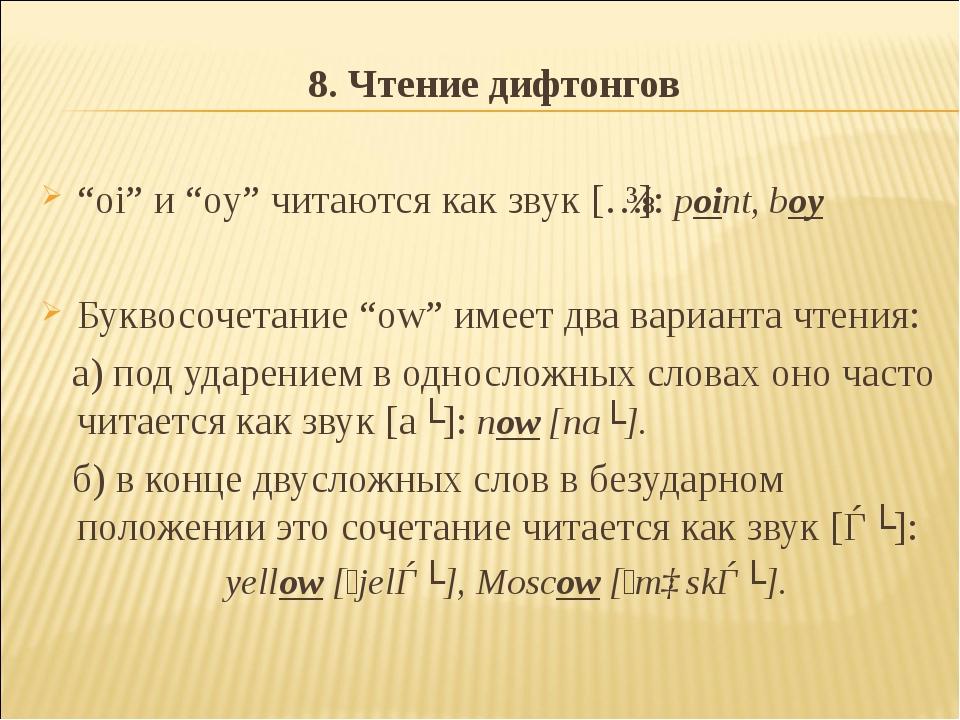"""8. Чтение дифтонгов """"oi"""" и """"oy"""" читаются как звук [ɔɩ]: point, boy Буквосоче..."""