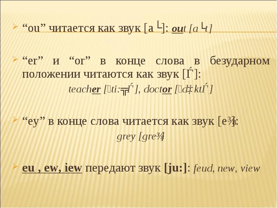 """""""ou"""" читается как звук [aʊ]: out [aʊt] """"er"""" и """"or"""" в конце слова в безударном..."""
