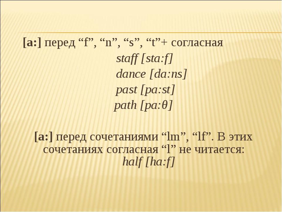 """[a:]перед""""f"""", """"n"""", """"s"""", """"t""""+согласная   staff..."""