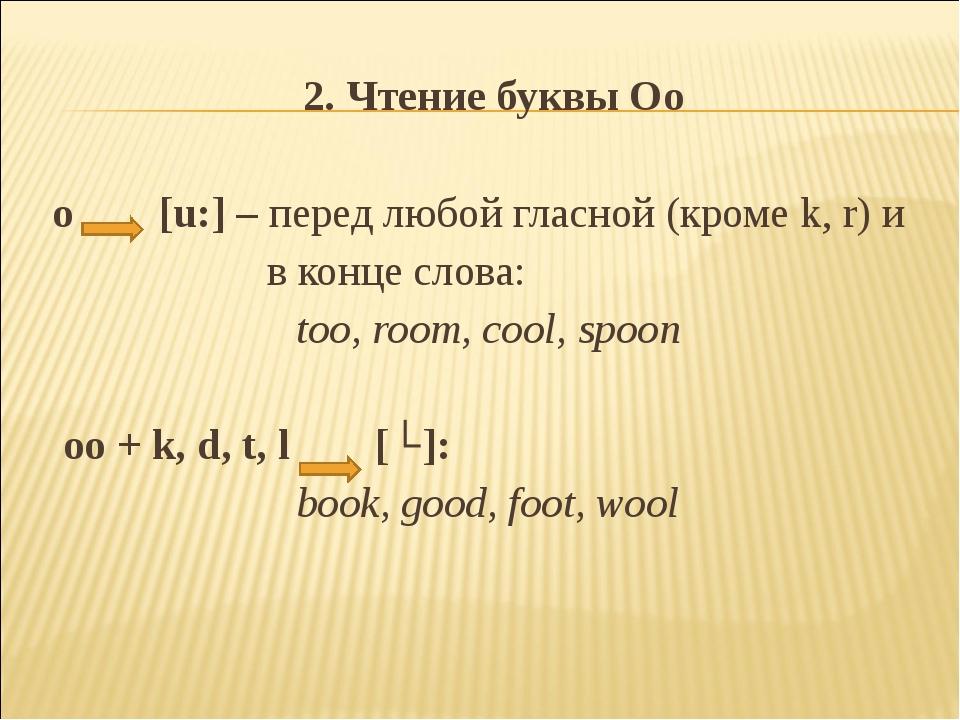 2. Чтение буквы Оо o [u:] – перед любой гласной (кроме k, r) и в конце слова...