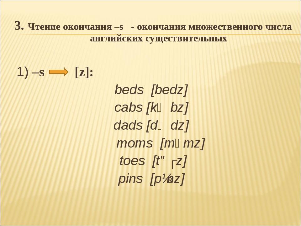3. Чтение окончания –s - окончания множественного числа английских существите...