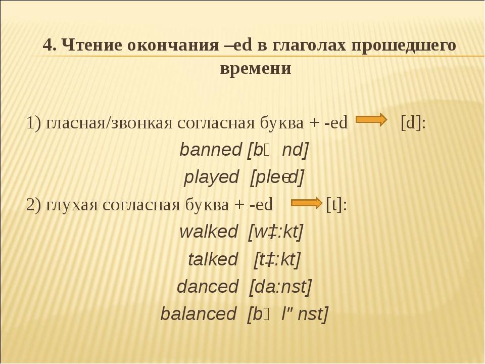4. Чтение окончания –ed в глаголах прошедшего времени 1) гласная/звонкая сог...