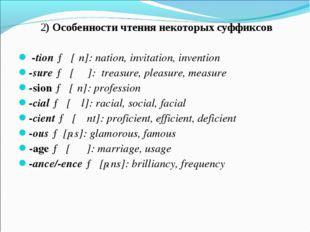 2) Особенности чтения некоторых суффиксов -tion → [ʃn]: nation, invitation,