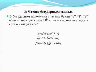 """3) Чтение безударных гласных В безударном положении гласные буквы """"e"""", """"i"""","""