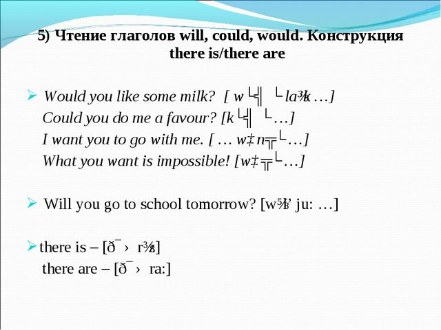 5) Чтение глаголов will, could, would. Конструкция there is/there are Would y...