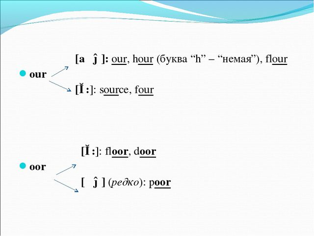 "[aʊə]: our, hour (буква ""h"" – ""немая""), flour our [ɔ:]: source, four [ɔ:]: f..."