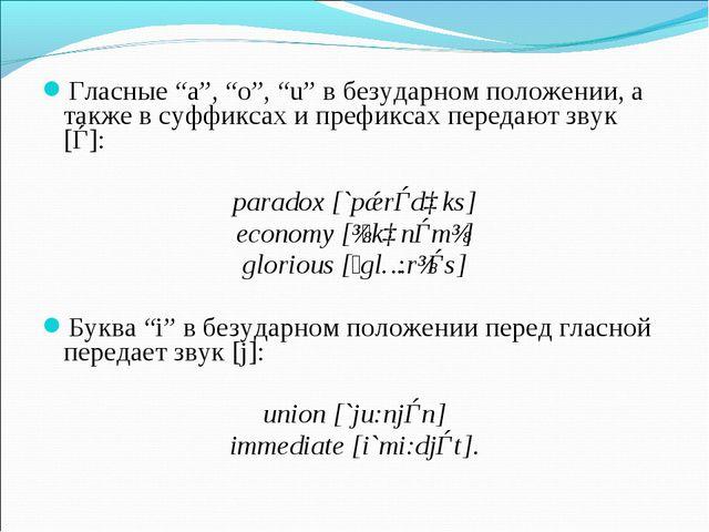 """Гласные """"a"""", """"o"""", """"u"""" в безударном положении, а также в суффиксах и префикса..."""