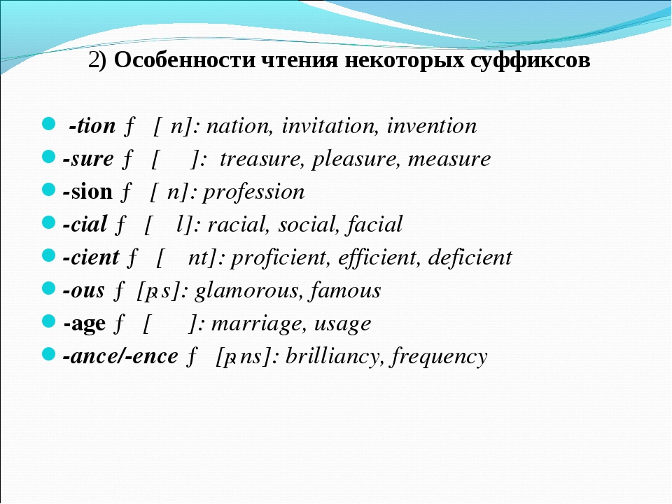 2) Особенности чтения некоторых суффиксов -tion → [ʃn]: nation, invitation,...