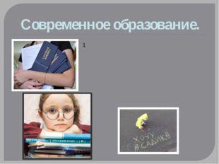 Современное образование.