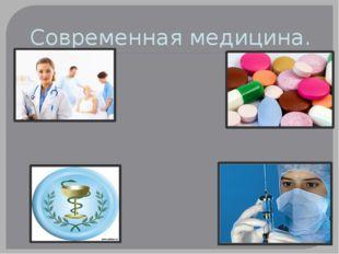 Современная медицина.