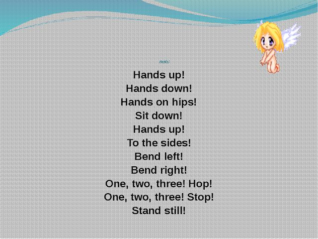 Hands! Hands up! Hands down! Hands on hips! Sit down! Hands up! To the sides...