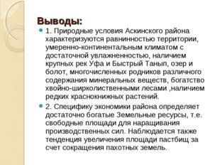 1. Природные условия Аскинского района характеризуются равнинностью территори