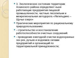 3. Экологическое состояние территории Аскинского района определяют ныне работ