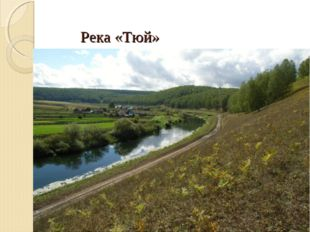 Река «Тюй»