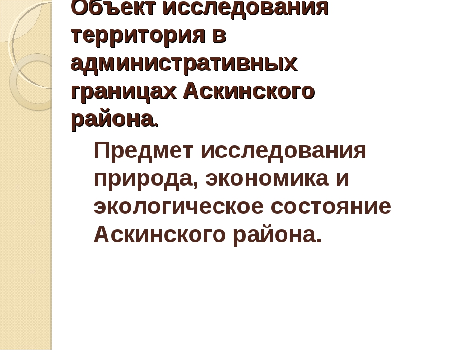 Объект исследования территория в административных границах Аскинского района....