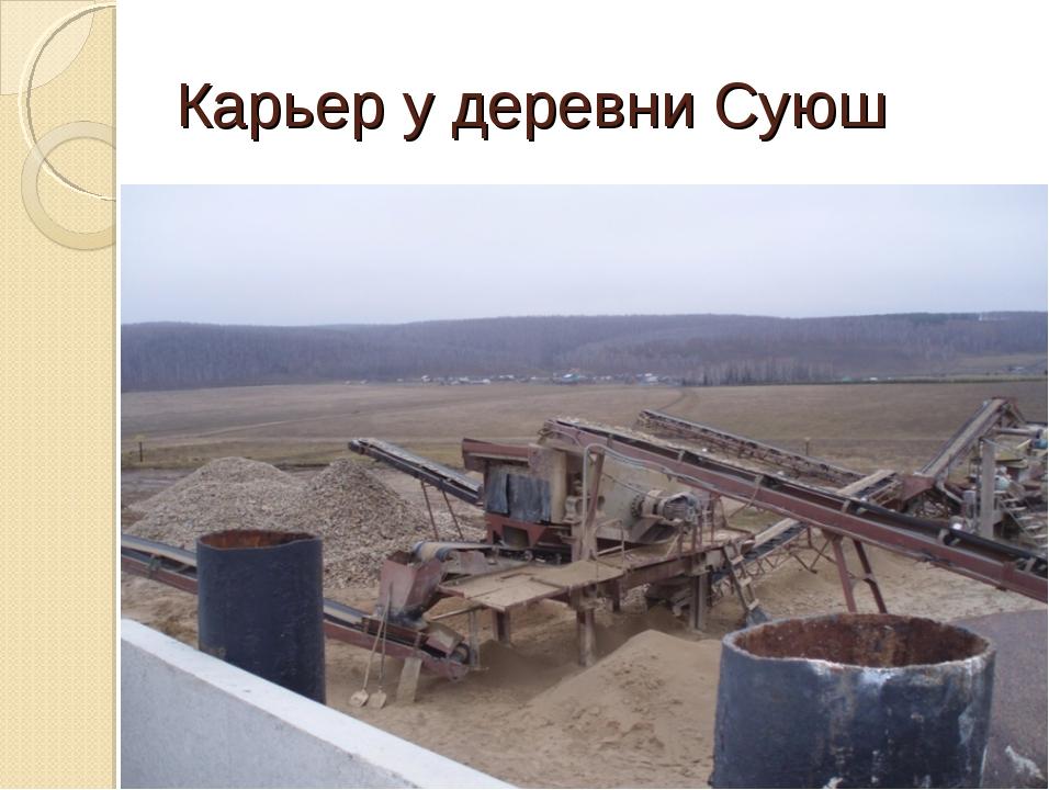 Карьер у деревни Суюш