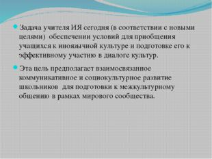Задача учителя ИЯ сегодня (в соответствии с новыми целями) обеспечении услови
