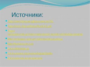 Источники: http://минобрнауки.рф/документы/336 http://www.ifap.ru/library/bo