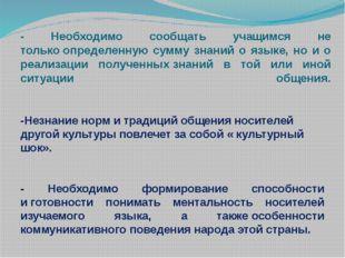 - Необходимо сообщать учащимся не толькоопределенную сумму знаний о языке, н