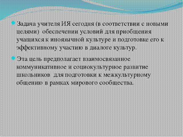 Задача учителя ИЯ сегодня (в соответствии с новыми целями) обеспечении услови...