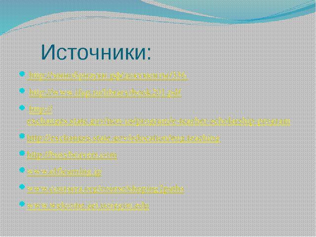 Источники: http://минобрнауки.рф/документы/336 http://www.ifap.ru/library/bo...
