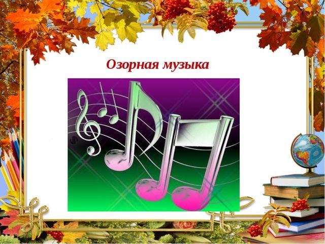 Озорная музыка