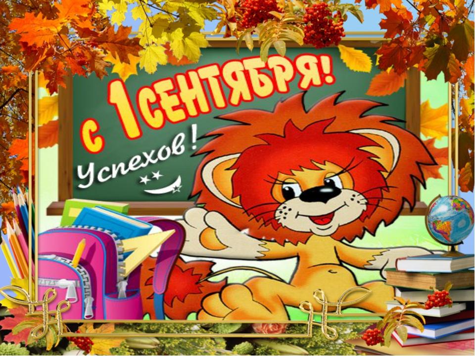Праздником наурыз, 1 сентября в детском саду картинки прикольные