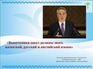 «Выпускники школ должны знать казахский, русский и английский языки» . Посл
