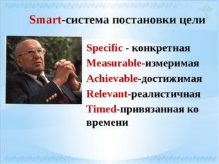 Specific - конкретная Measurable-измеримая Achievable-достижимая Relevant-реа
