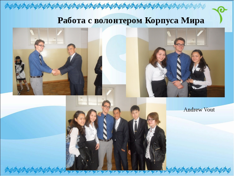 Работа с волонтером Корпуса Мира Andrew Vout