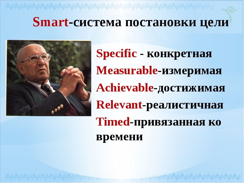 Specific - конкретная Measurable-измеримая Achievable-достижимая Relevant-реа...