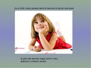 As a child, many people want to become a doctor and save lives В детстве мног
