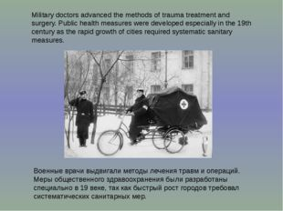 Military doctors advanced the methods of trauma treatment and surgery. Public