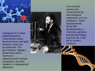 The mid-20th century was characterized by new biological treatments, such as